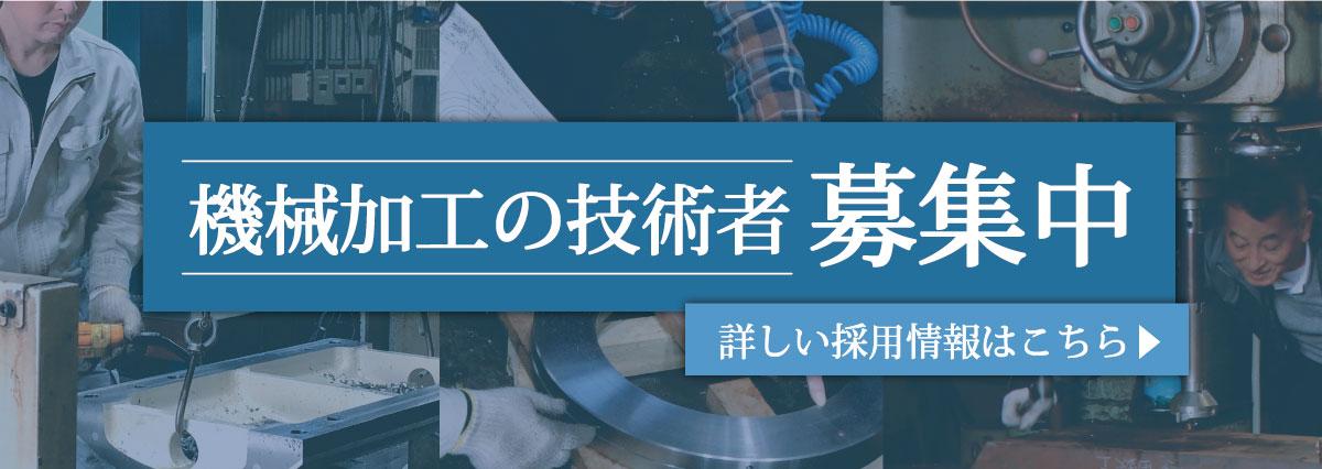今田鉄工 リクルートバナー